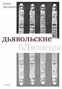 Елена Хисамова -Дьявольские близнецы