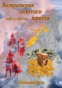 Геннадий Эсса - Властелин золотого креста. Книга третья