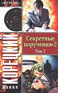 Данил Корецкий -Секретные поручения 2. Том 2