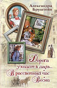 Александра Бруштейн -Дорога уходит в даль… В рассветный час. Весна (сборник)