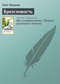 Олег Жданов -Брезгливость