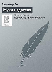 Владимир Дэс -Муки издателя