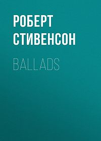 Роберт Льюис Стивенсон -Ballads