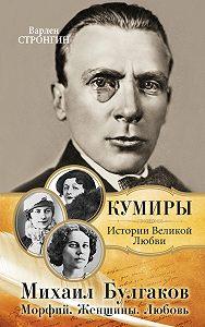 Варлен Стронгин -Михаил Булгаков. Морфий. Женщины. Любовь
