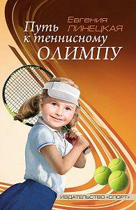 Евгения Линецкая -Путь к теннисному Олимпу