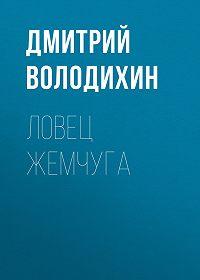 Дмитрий Володихин -Ловец жемчуга