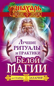 Захарий -Лучшие ритуалы и практики Белой Магии от старца Захария!