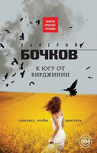 Валерий Бочков - К югу от Вирджинии