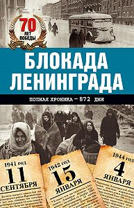 Андрей Сульдин -Блокада Ленинграда. Полная хроника – 900 дней и ночей