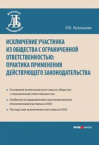 Л. В. Кузнецова - Исключение участника из общества с ограниченной ответственностью: практика применения действующего законодательства