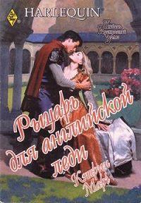 Кэтрин Марч -Рыцарь для английской леди