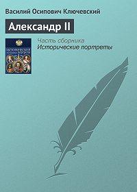 Василий Ключевский -Александр II