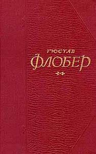 Гюстав Флобер -Кандидат