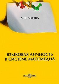Лариса Ухова -Языковая личность в системе массмедиа