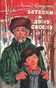 Леонид Кокоулин - Затески к дому своему