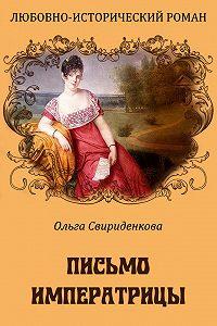 Ольга Свириденкова - Письмо императрицы