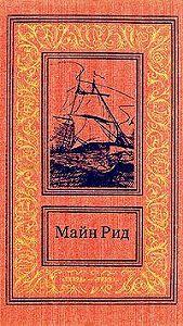 Томас Майн Рид -Двенадцать миль вброд. Приключение в Мексиканской долине