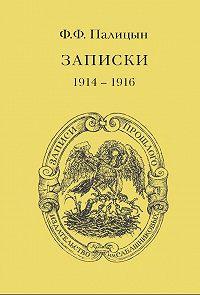 Федор Палицын -Записки. Том I. Северо-Западный фронт и Кавказ (1914 – 1916)