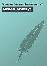 Александр Китайгородский -Модели молекул
