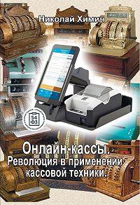 Николай Химич -Онлайн-кассы. Революция в применении кассовой техники