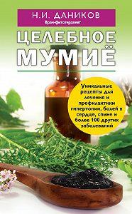 Николай Даников -Целебное мумиё