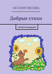 Наталия Овезова -Добрые стихи. Читаем малышам