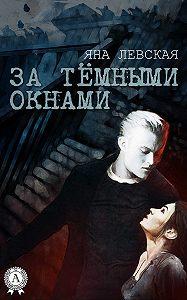 Яна Левская -За тёмными окнами