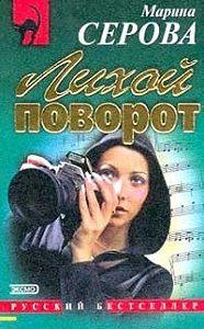 Марина Серова -Лихой поворот