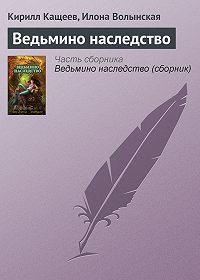 Илона Волынская -Ведьмино наследство