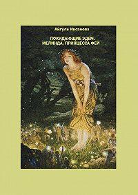 Айгуль Иксанова -Покидающие Эдем. Мелинда, Принцессафей. Книга первая