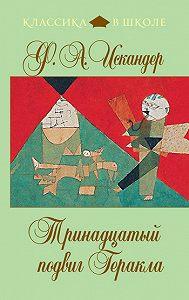 Фазиль Искандер -Тринадцатый подвиг Геракла (сборник)