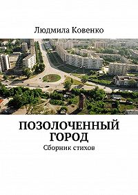 Людмила Ковенко -Позолоченный город. Сборник стихов