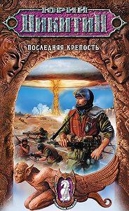 Юрий Никитин -Последняя крепость
