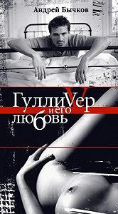 Андрей Бычков - Голова Брана