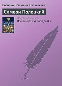 Василий Ключевский -Симеон Полоцкий