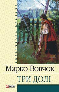 Марко Вовчок -Три долі