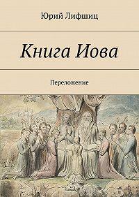 Юрий Лифшиц -КнигаИова. Переложение