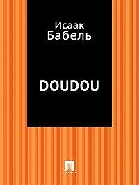 Исаак Бабель -Doudou