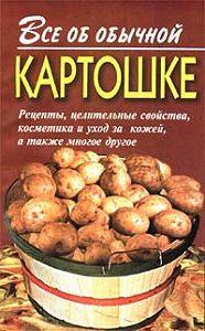 Иван Дубровин -Все об обычной картошке