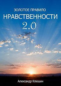 Александр Клюшин -Золотое правило нравственности 2.0