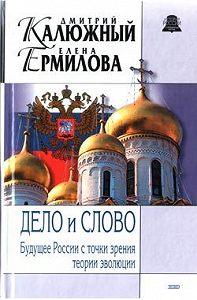 Дмитрий Калюжный -Дело и Слово. История России с точки зрения теории эволюции