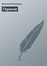 Игнатий Потапенко -Героиня