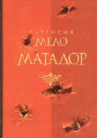 Патрисия Мело -Матадор