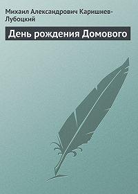 Михаил Александрович Каришнев-Лубоцкий -День рождения Домового