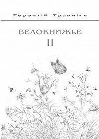 Терентiй Травнiкъ -Белокнижье. Собрание сочинений в 4-х томах. Том2