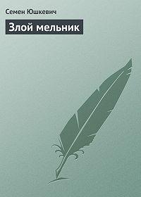 Семен Юшкевич -Злой мельник