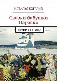 Наталья Богранд -Сказки бабушки Параски. Ярмарка вКрутоярах