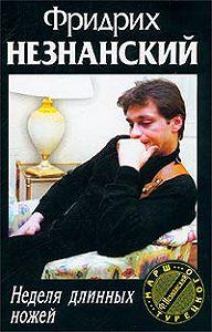 Фридрих Незнанский - Неделя длинных ножей