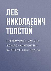 Лев Толстой -Предисловье к статье Эдуарда Карпентера «Современная наука»