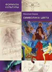 Николай Серов -Символика цвета